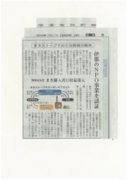 カーボンクレジット記事.jpg