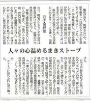 産経新聞記事-加工.jpg