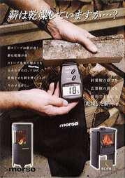 薪の乾燥ポスター.jpg