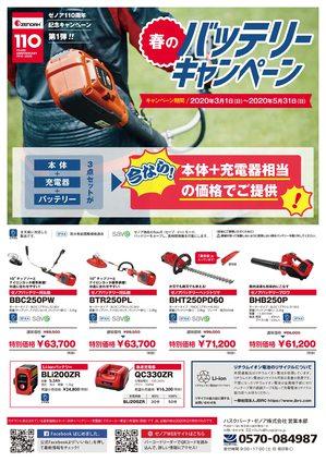 春のバッテリーキャンペーンチラシ-1.jpg