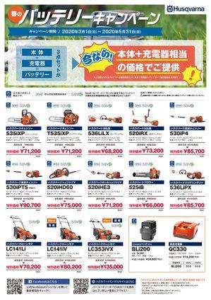 春のバッテリーキャンペーンチラシ-2.jpg