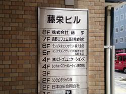 FM長野.jpg